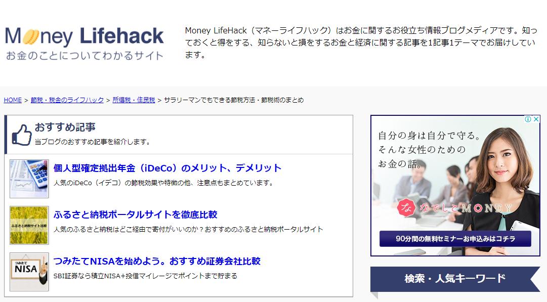 Money LifeHack