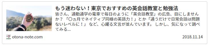 もう迷わない!東京でおすすめの英会話教室と勉強法