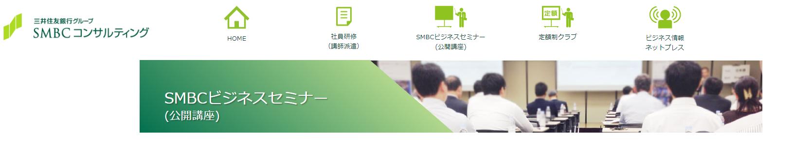 SMBC経営者交流会