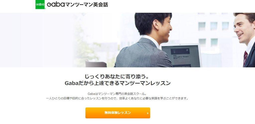 英会話教室ならマンツーマン専門の英会話スクール-Gaba
