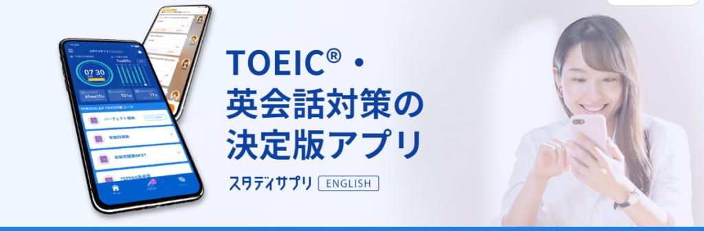 スタディサプリ 英語 学習