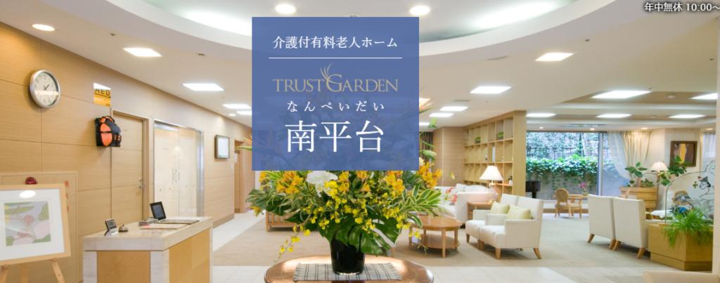 トラストガーデン南平台 原宿の有料老人ホーム