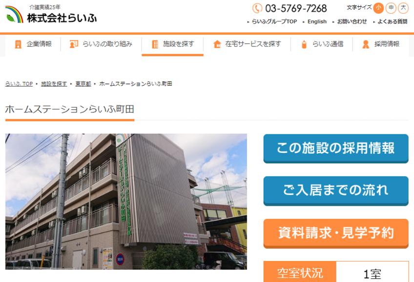ホームステーションらいふ町田