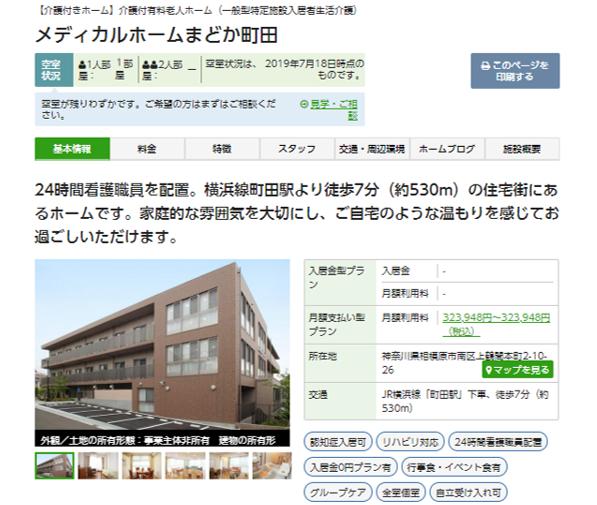 メディカルホームまどか町田