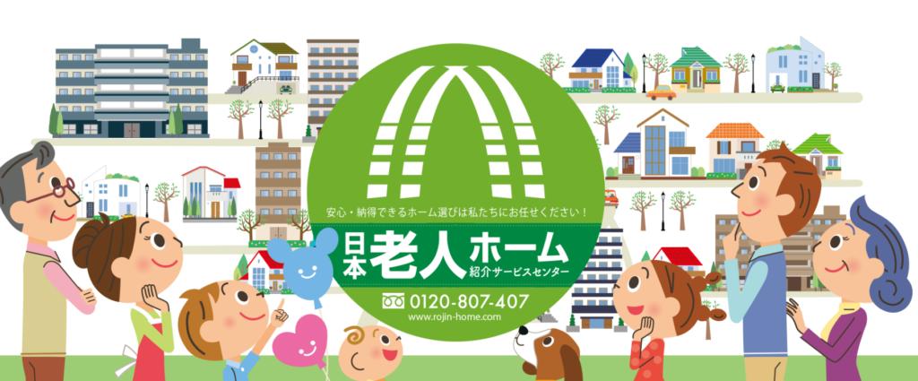 日本老人ホーム紹介サービスセンター