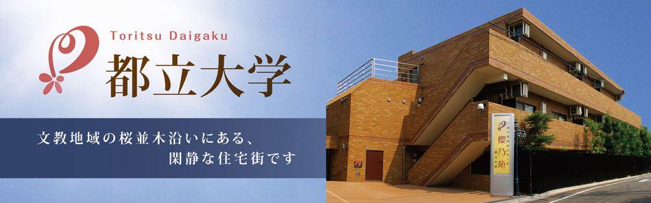 櫻乃苑都立大学