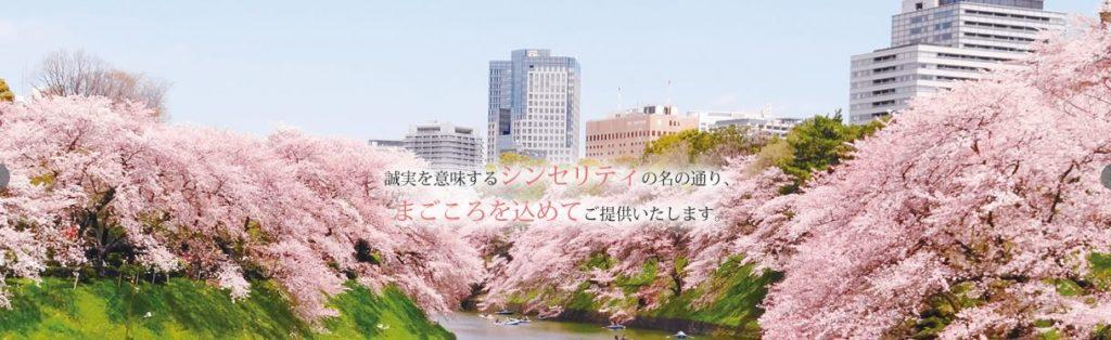 シンセリティ千代田