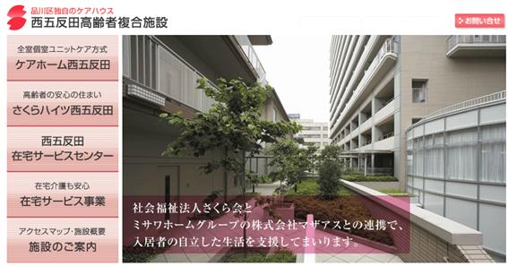 (福)桜会 西五反田高齢者複合施設