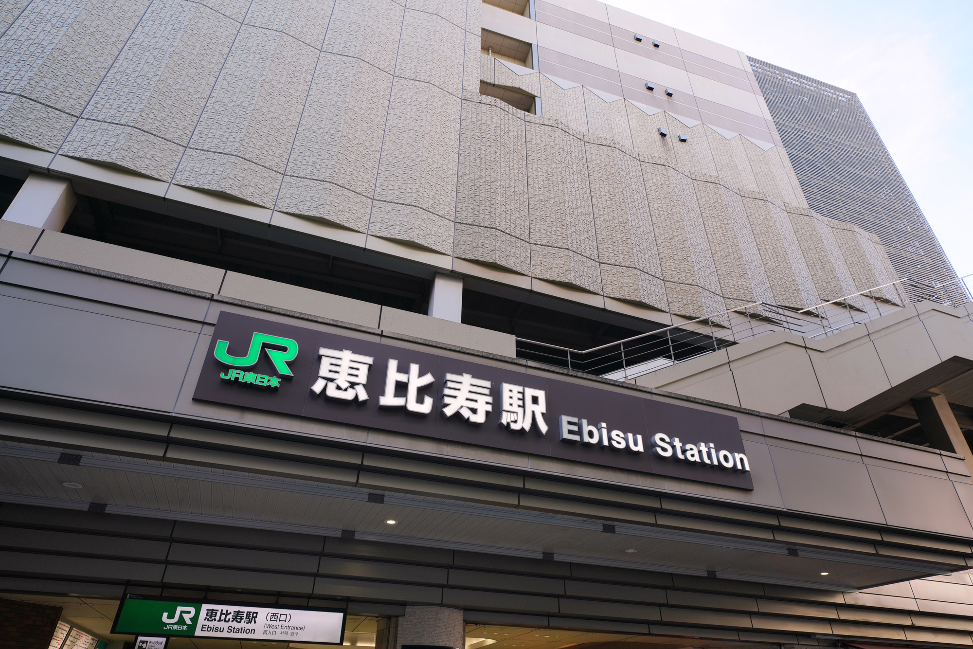 JR恵比寿駅