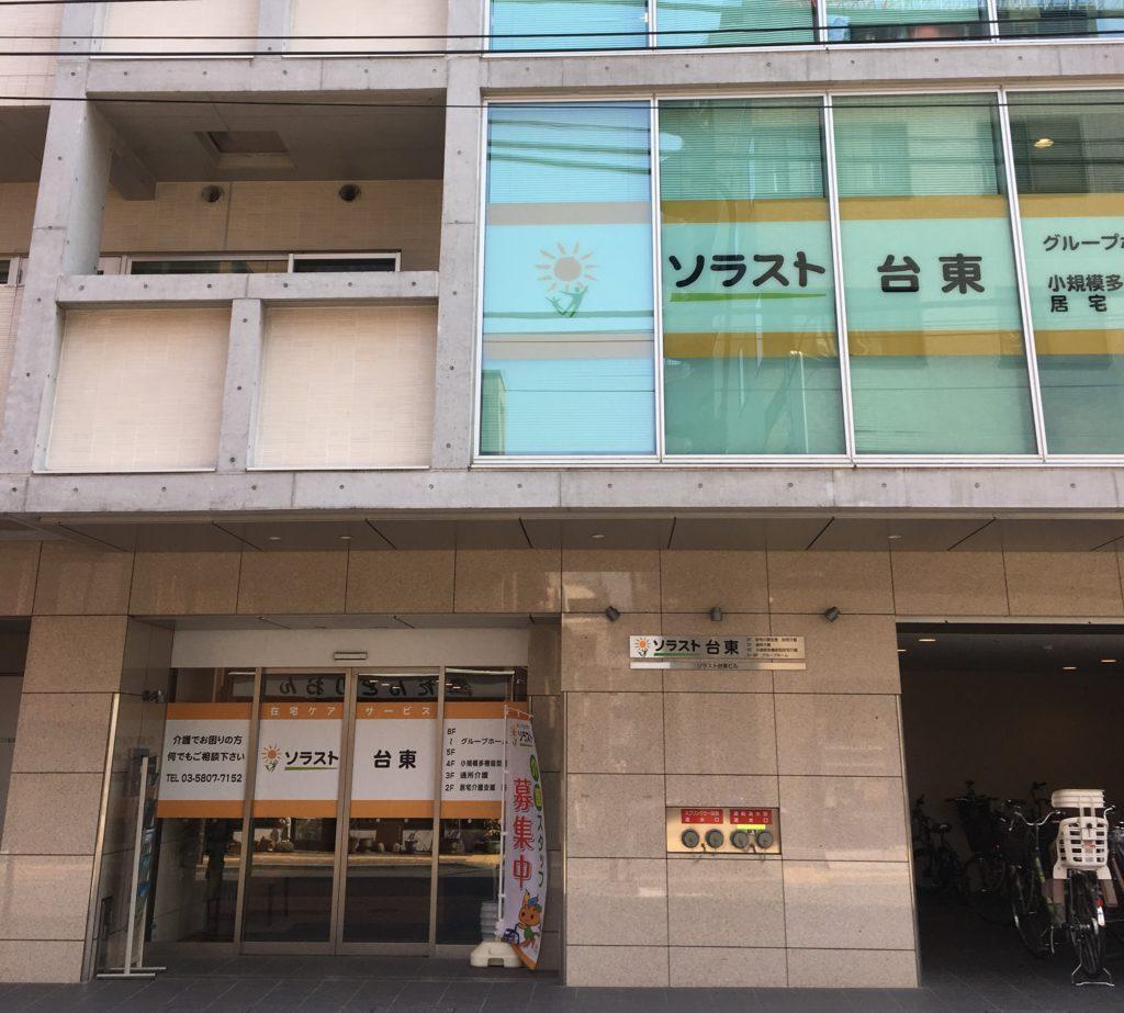 グループホーム ソラスト台東
