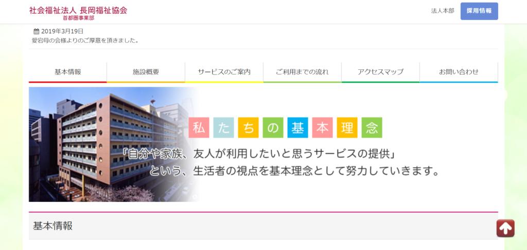 新橋桜の園