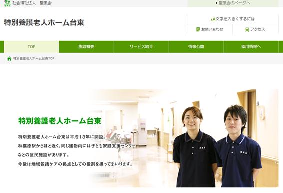 特別養護老人ホーム台東