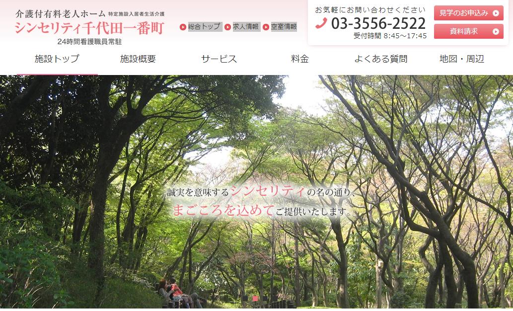 介護付有料老人ホーム シンセリティ千代田一番町