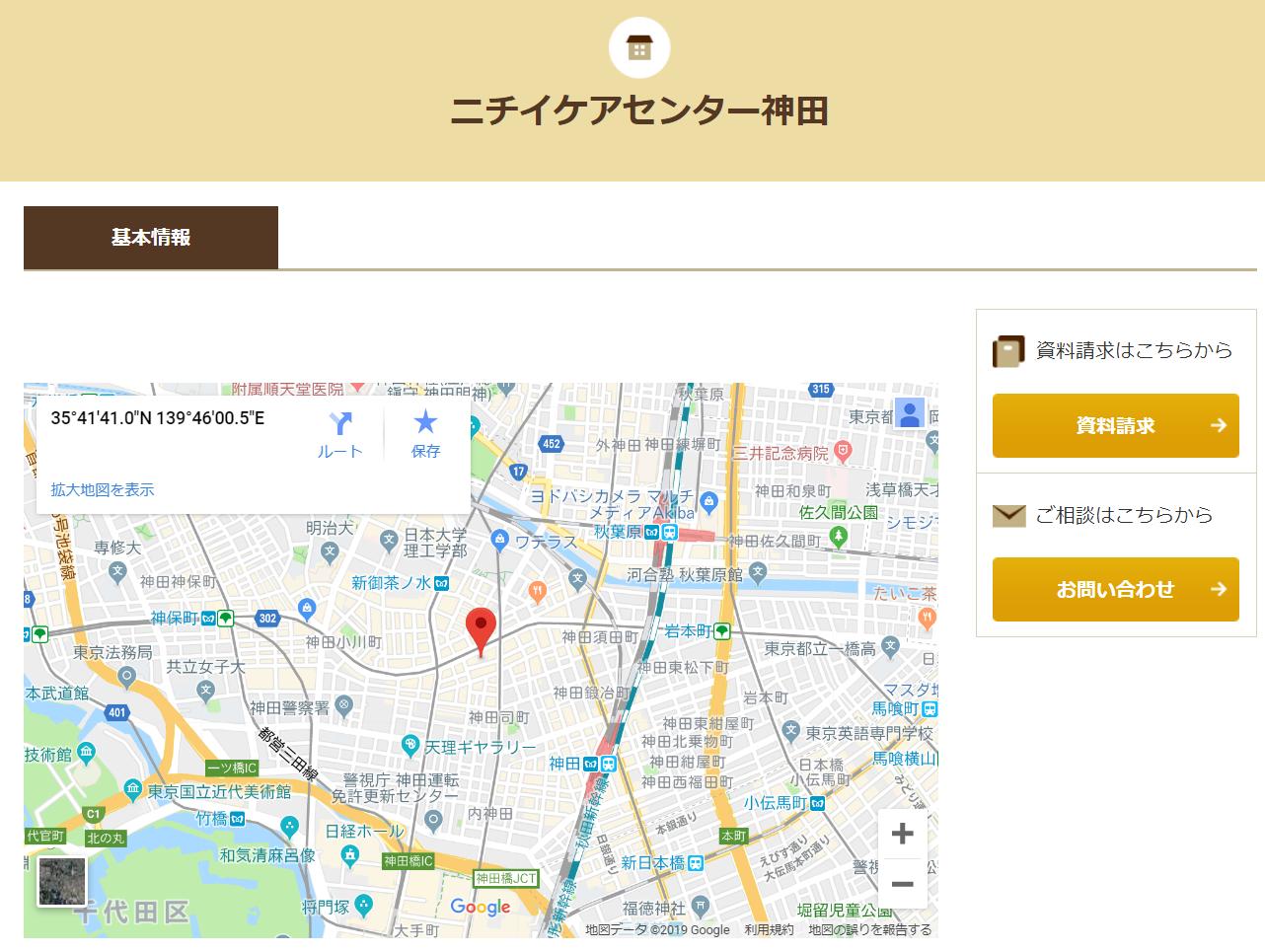 ニチイケアセンター神田