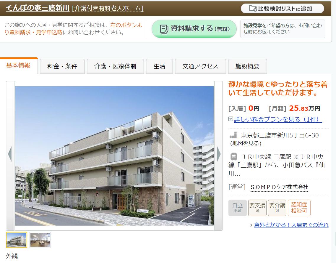 そんぽの家三鷹新川