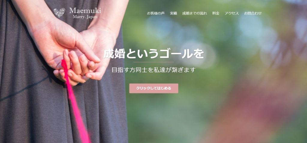 Maemuki Marry.Japan(マエムキメリージャパン)