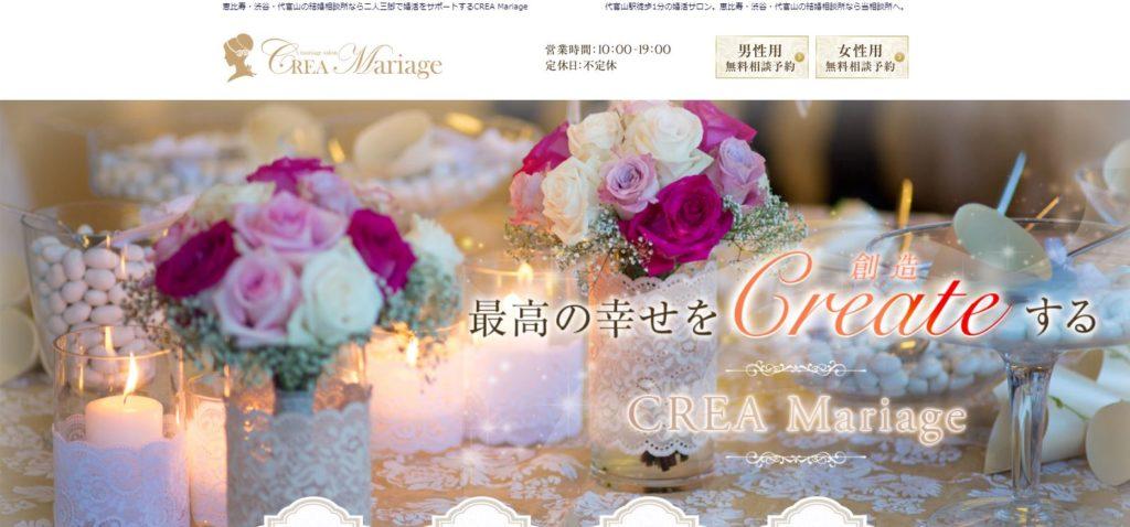 CREA Mariage(クレアマリアージュ)
