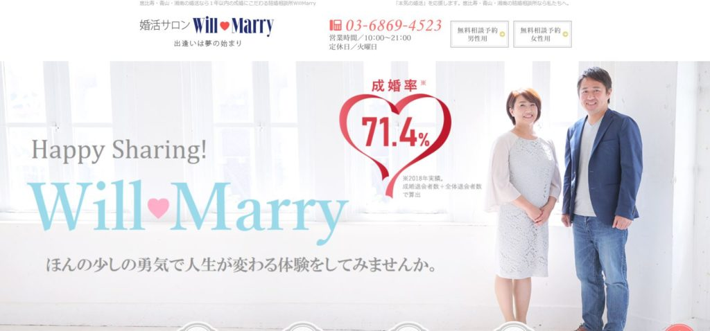 Will Marry(ウィルマリー)