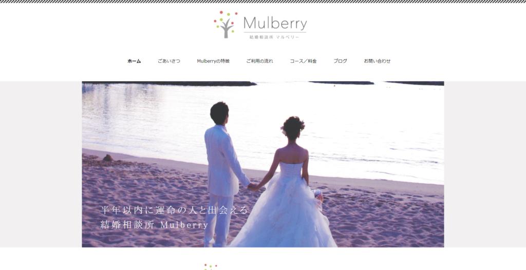 池袋の結婚相談所マルベリー