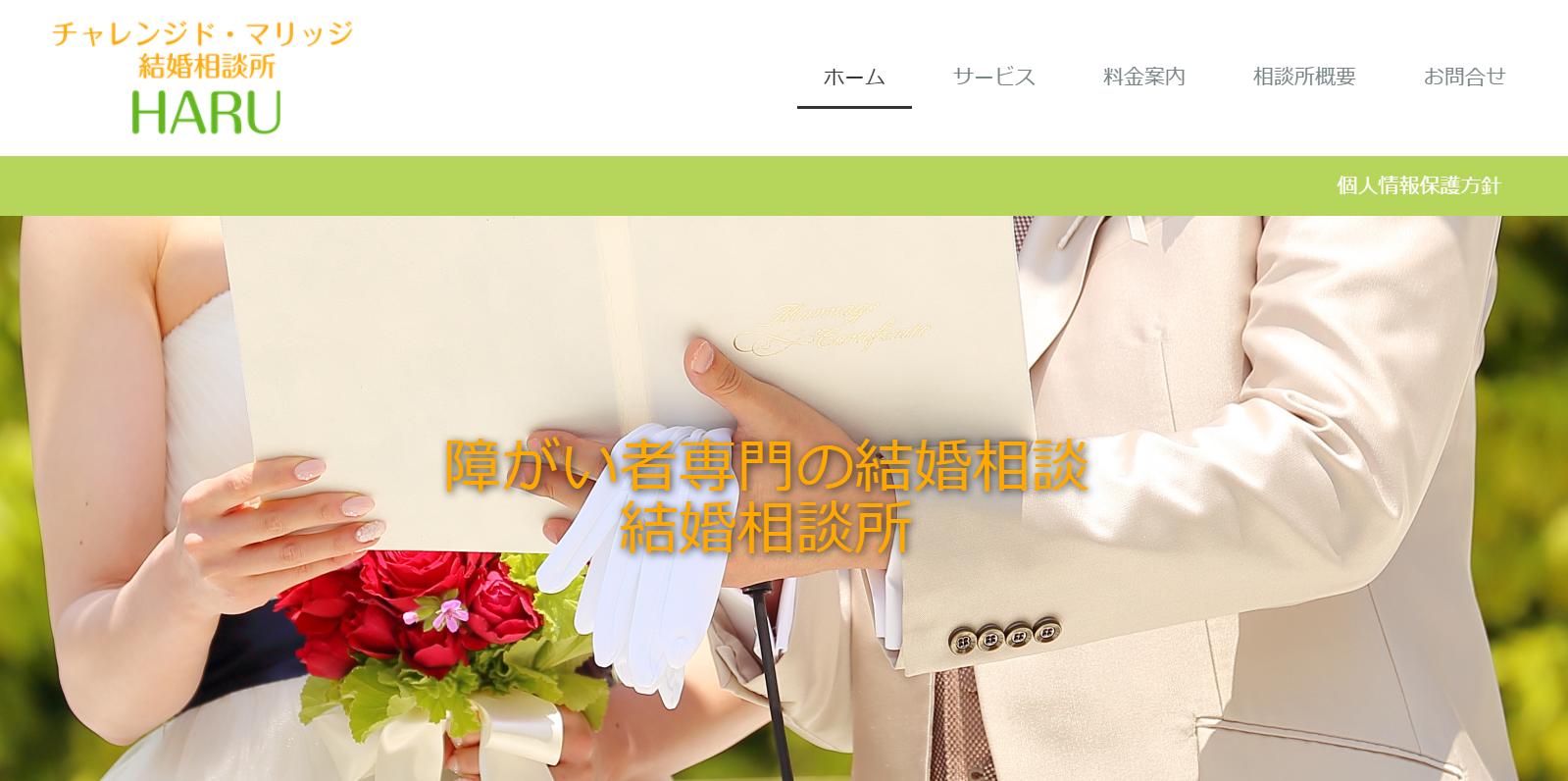 五反田 結婚相談所 チャレンジド・マリッジ結婚相談所HARU