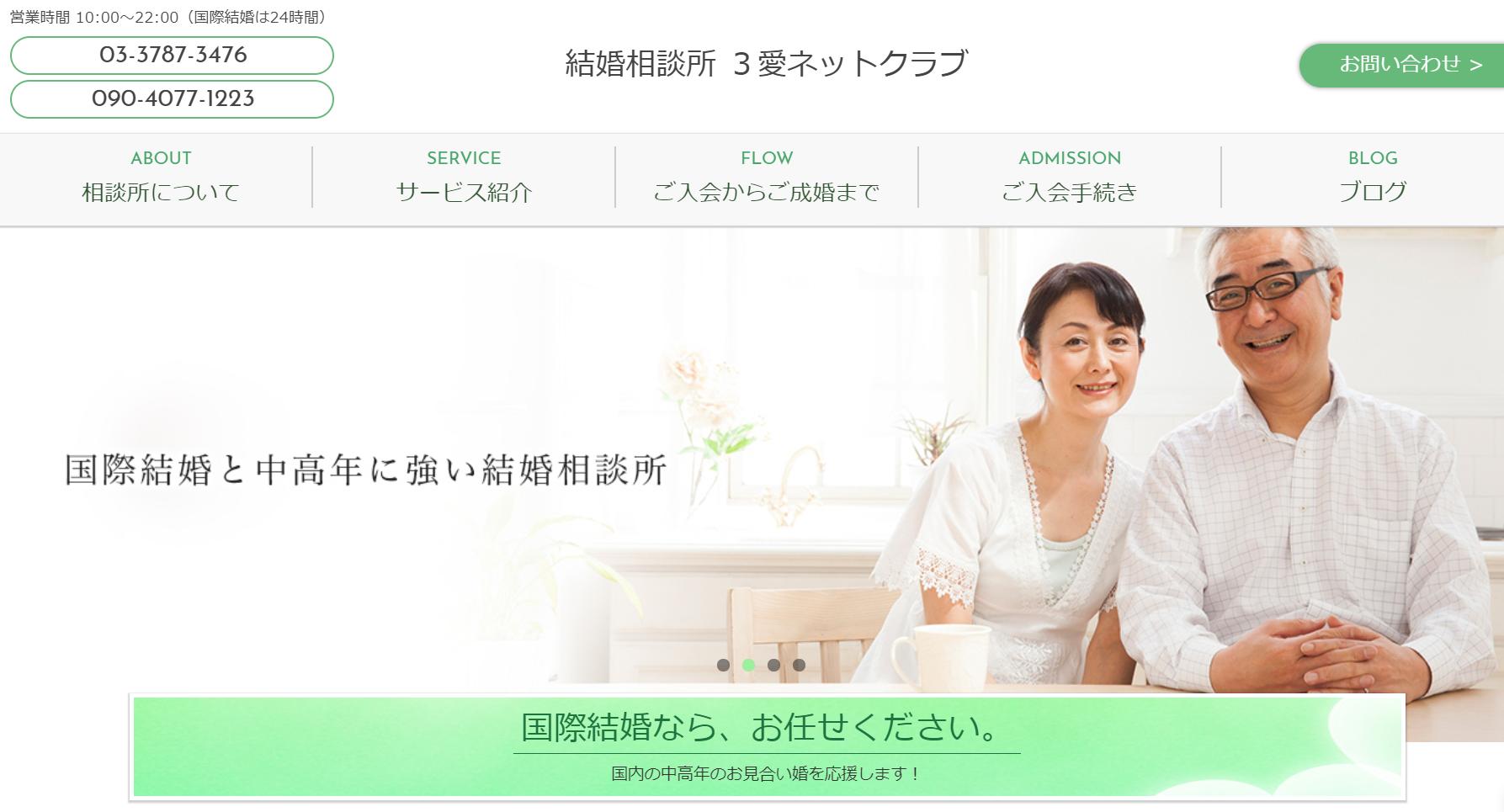 五反田 結婚相談所 3愛ネットクラブ