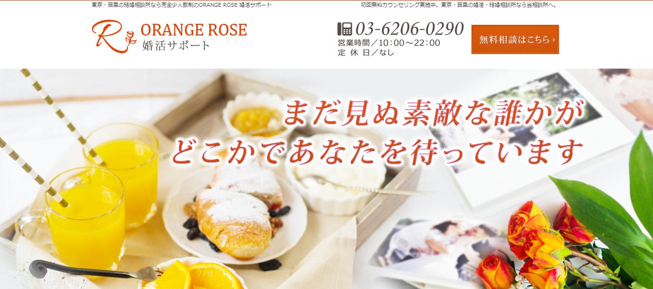 Orange Rose 婚活サポート