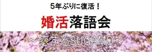 恋するSUGAMO