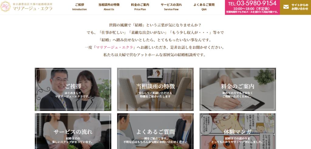 screenshotマリアージュ・エクラ