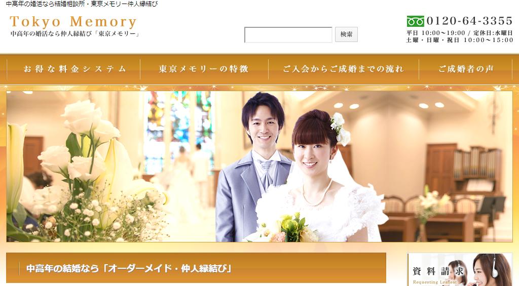 screenshot 東京メモリー仲人縁結び
