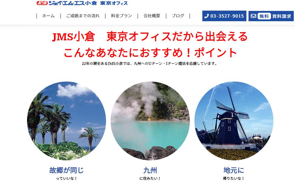 screenshot JMS小倉 東京オフィス