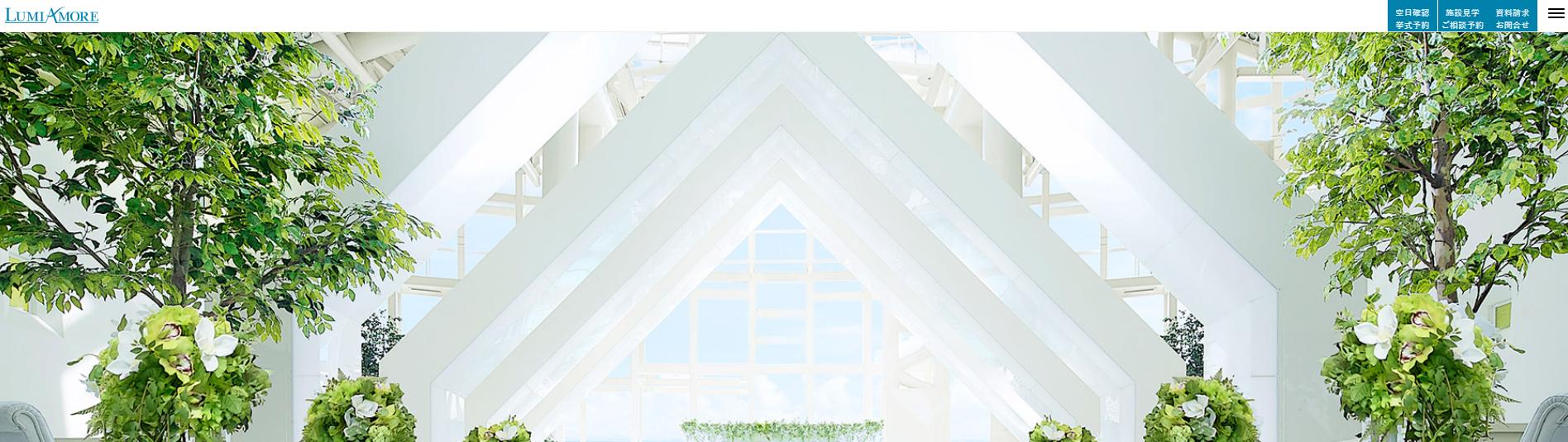 浜松町 結婚式場 ルミモーレ