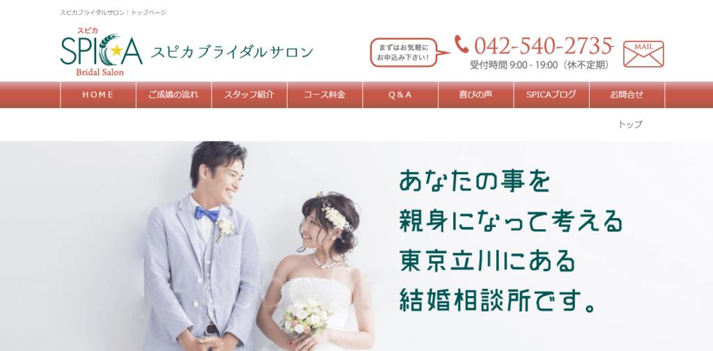 立川 結婚相談所 スピカブライダルサロン