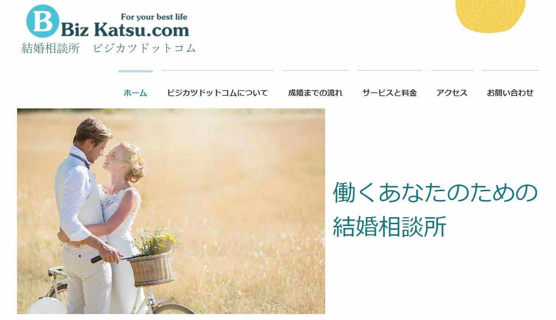 浜松町 結婚相談所 ビジカツドットコム