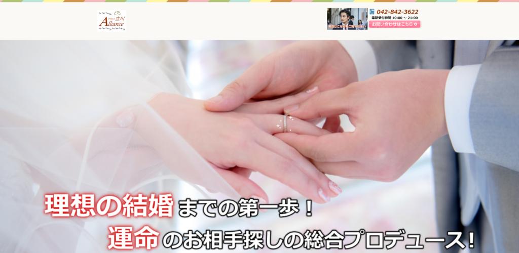 立川_結婚相談所