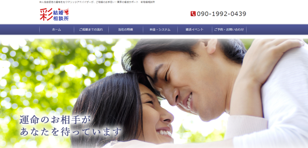 浜松町 結婚相談所 彩結婚相談所