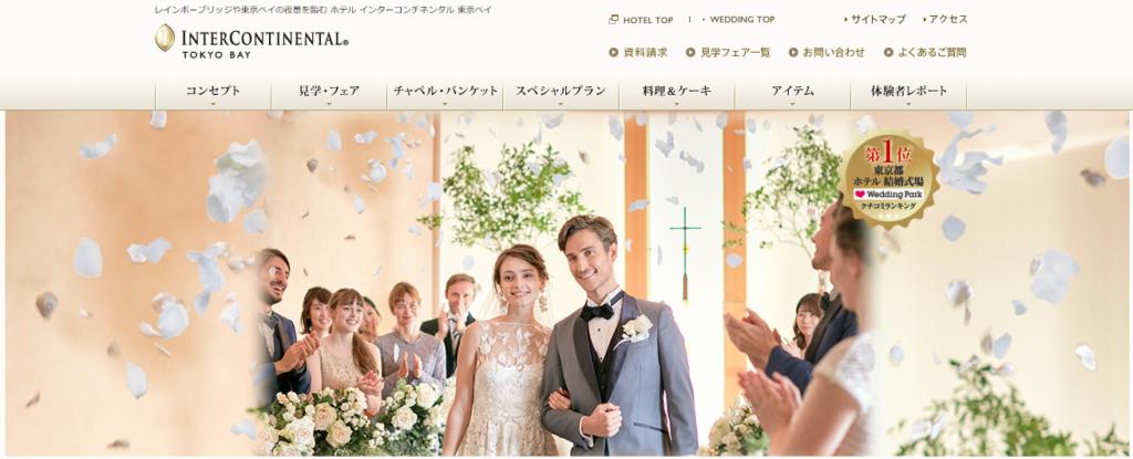 浜松町 結婚式場 インターコンチネンタル東京ベイ