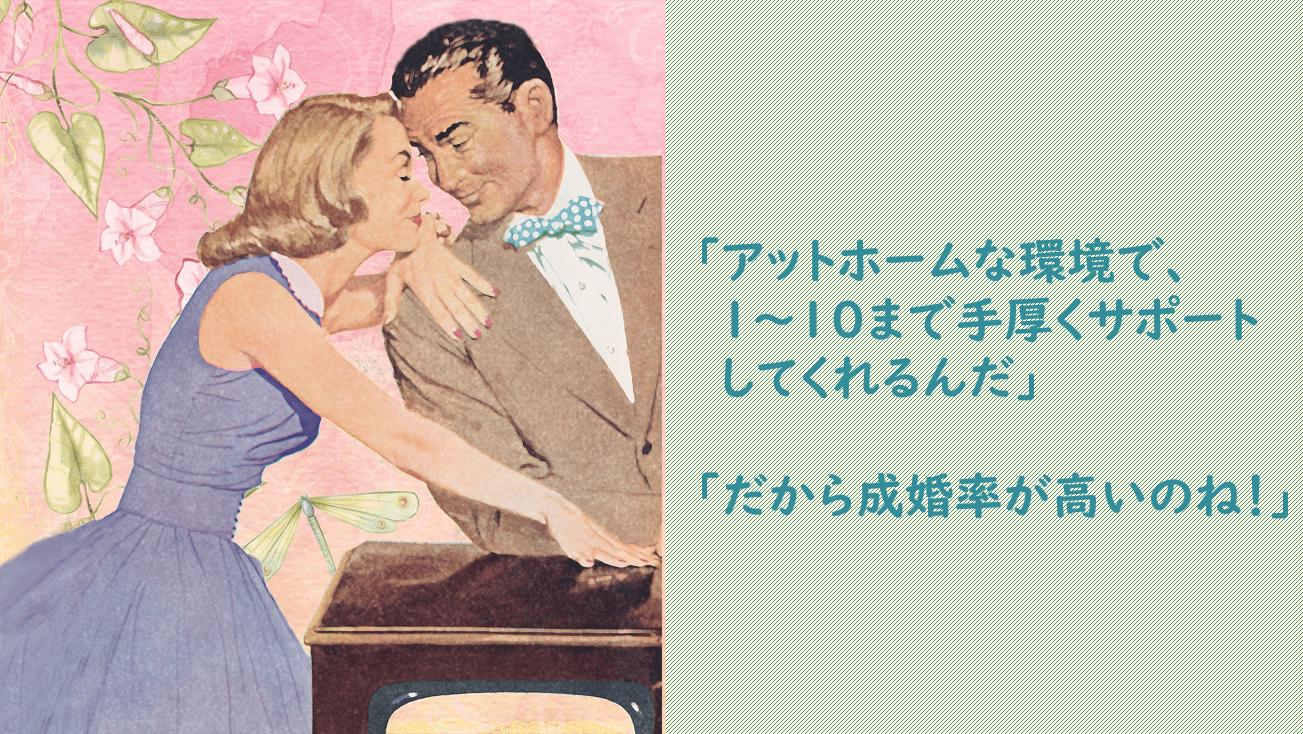 番外編 ニッチで特徴的なサービスがある東京の結婚相談所