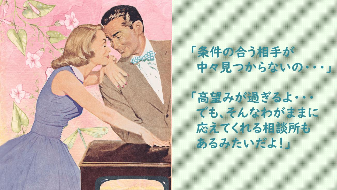番外編|ニッチで特徴的なサービスがある東京の結婚相談所