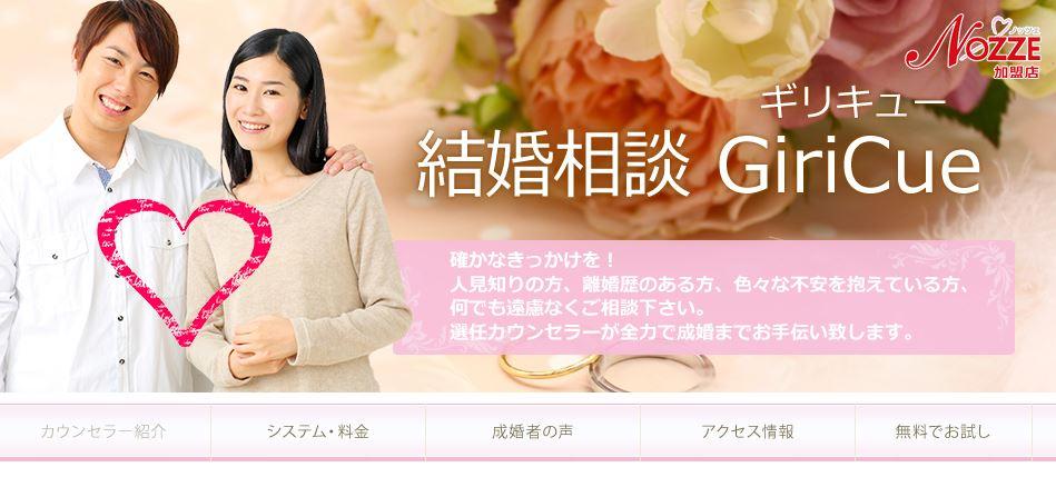 screenshot_結婚相談GiriCue(ギリキュー)
