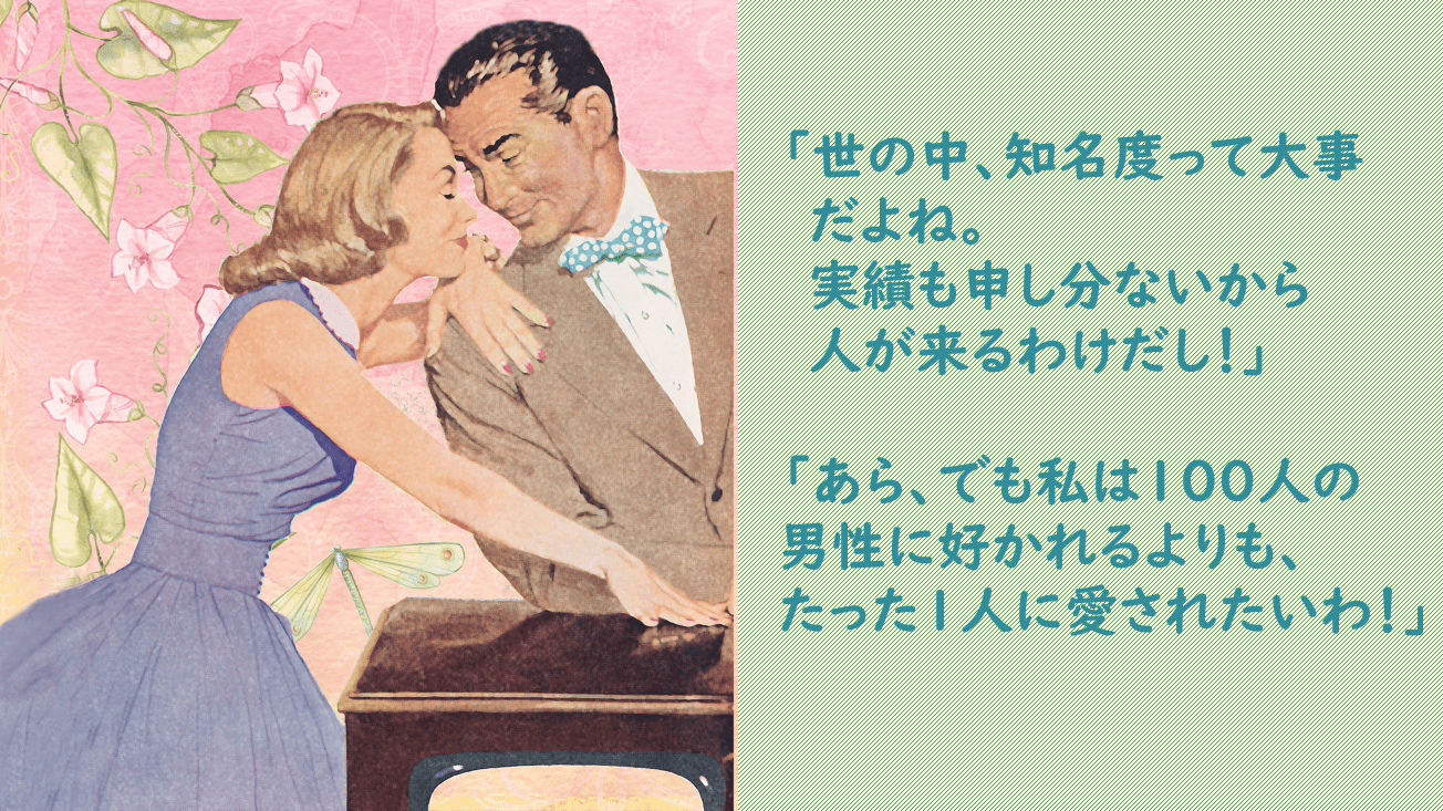 安心のネームバリュー|東京の大手結婚相談所
