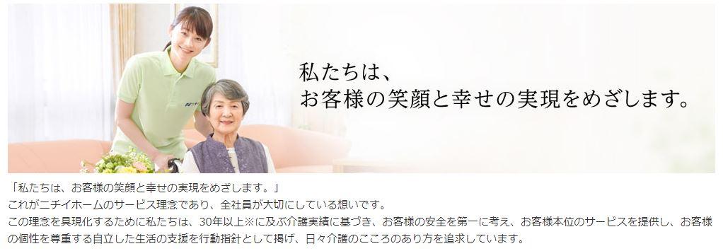 screenshot ニチイホーム