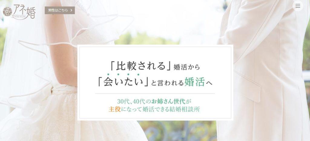 screenshot アネ婚 東京中目黒の結婚相談所
