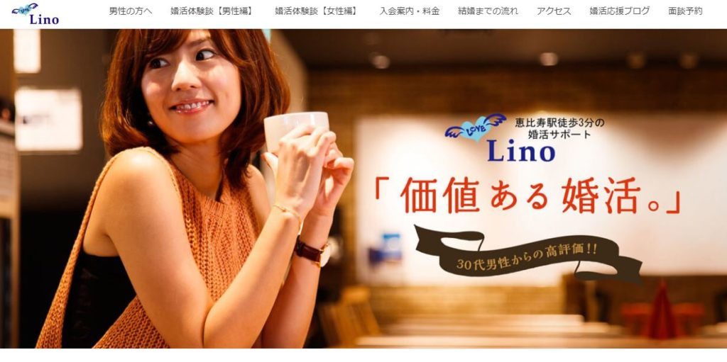 screenshot 恵比寿の結婚相談所Lino【リノ】