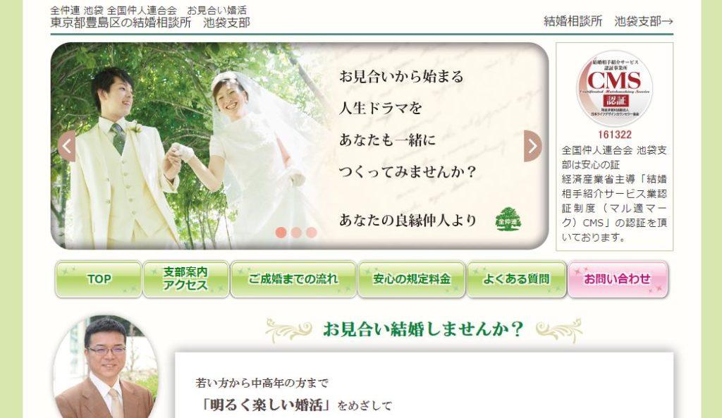 screenshot 結婚相談所 全国仲人連合会 池袋支部