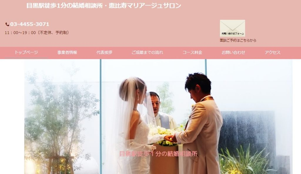 screenshot 結婚相談所 東京・恵比寿マリア―ジュサロン