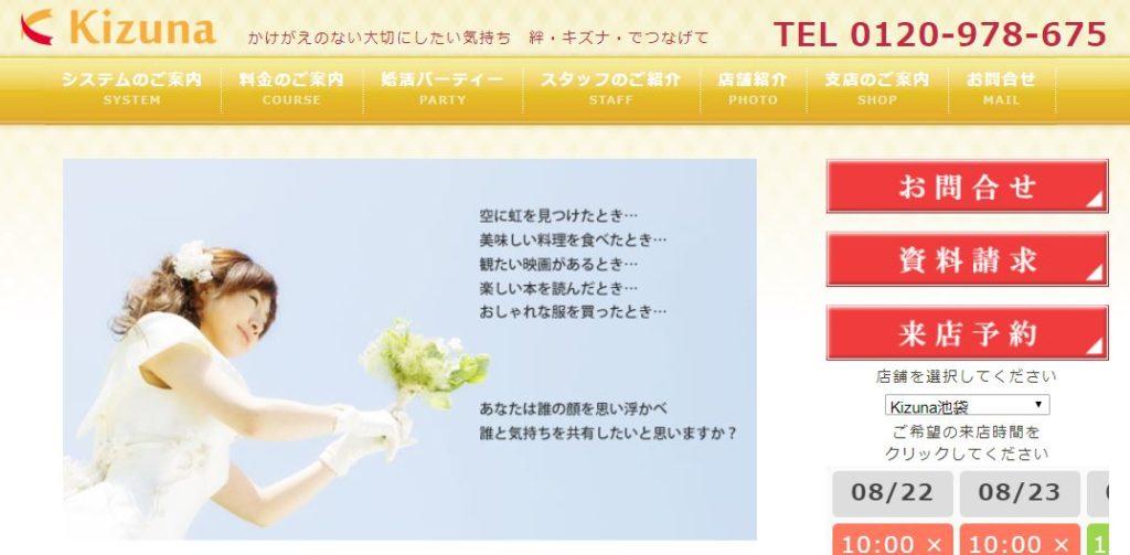 screenshot 結婚相談所 Kizuna 池袋本社