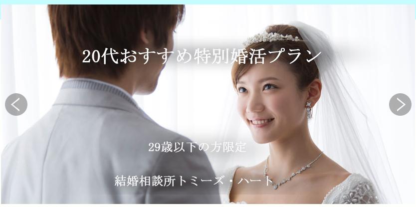 武蔵野市の結婚相談所 トミーズ・ハート