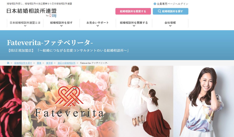 田町の結婚相談所ファテベリータ