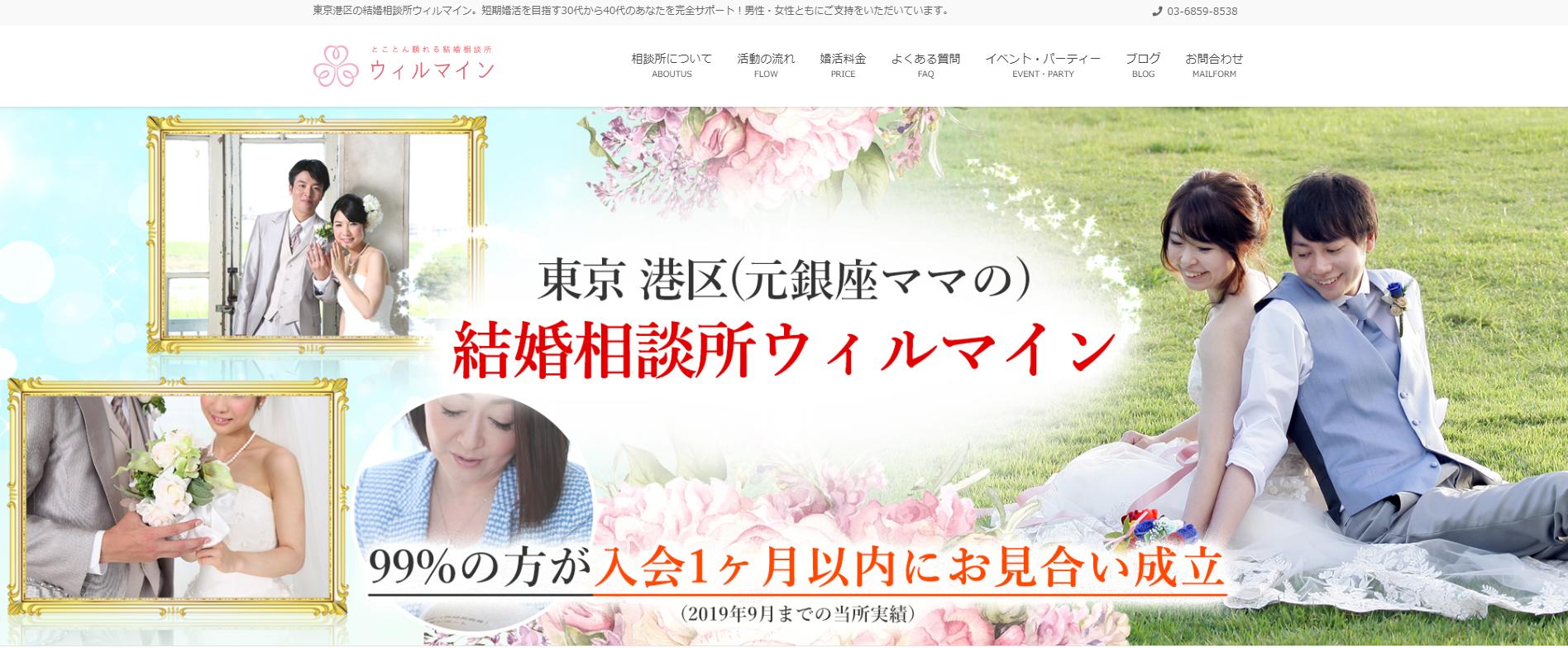 田町の結婚相談所ウィルマイン