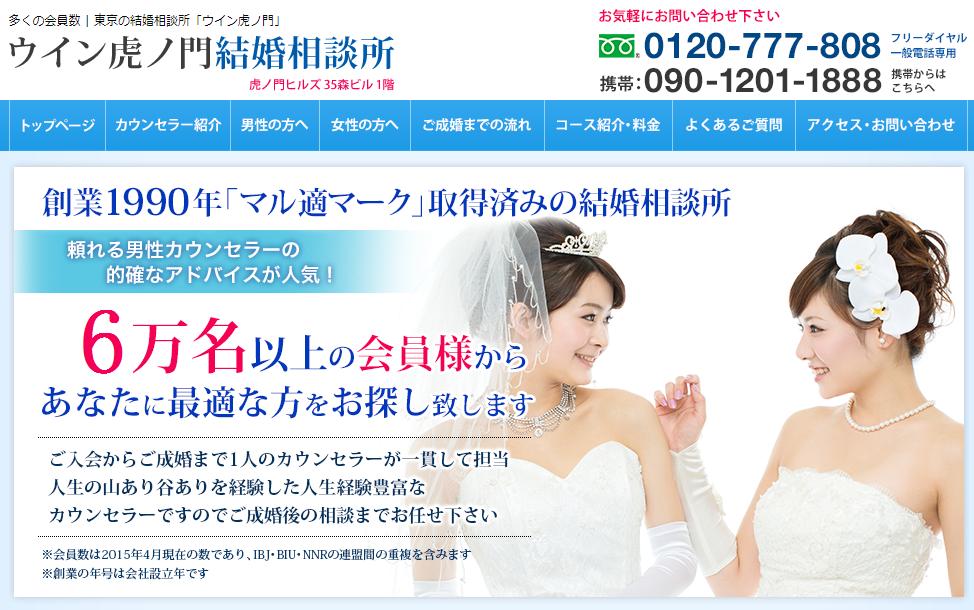 田町 結婚相談所 ウイン虎ノ門結婚相談所